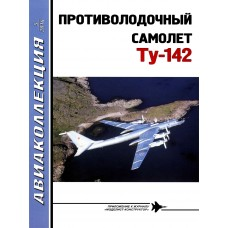 AKL-201605 AviaKollektsia 5 2016: Tupolev Tu-142 Bear F/J Maritime Reconnaissance and Anti-Submarine Warfare Aircraft
