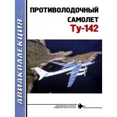 AKL-201605 AviaKollektsia 5 2016: Tupolev Tu-142 Bear F/J Maritime Reconnaissance and Anti-Submarine Warfare Aircraft