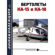 AKL-201607 AviaKollektsia 7 2016: Kamov Ka-15 and Ka-18 Helicopters Story