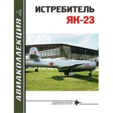 AKL-201609 AviaKollektsia 9 2016: Yakovlev Yak-23 Soviet Jet Fighter of the 1940-1950s