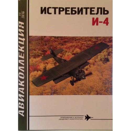 AKL-201611 AviaKollektsia 11 2016: Tupolev I-4 Soviet Fighter of the 1920s