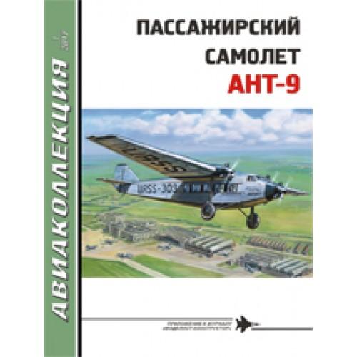 AKL-201701 AviaKollektsia 1 2017: Tupolev ANT-9 Soviet Passenger Aircraft of the 1930s