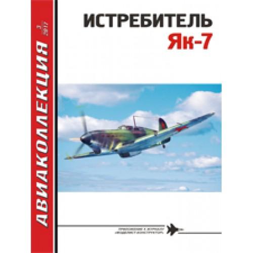 AKL-201703 AviaCollection 2017/3 Yakovlev Yak-7 Soviet WW2 Fighter