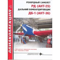 AKL-201705 AviaCollection 2017/5 Tupolev ANT-25 RD Record Aircraft and ANT-36 DB-1 Bomber