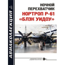 AKL-201706 AviaCollection 2017/6 Northrop P-61 Black Widow US Air Force Night Fighter