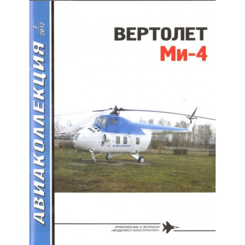 AKL-201707 AviaCollection 2017/7 Mil Mi-4 Hound Military and Civil Transport Helicopter