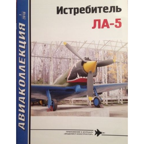 AKL-201801 AviaCollection 2018/1 Lavochkin La-5 Soviet WW2 Fighter Story Part 1