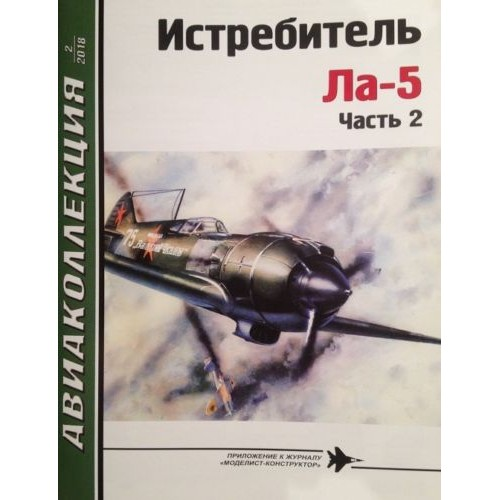 AKL-201802 AviaCollection 2018/2 Lavochkin La-5 Soviet WW2 Fighter Story Part 2
