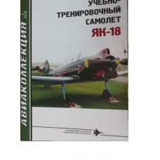 AKL-201804 AviaCollection 2018/4 Yakovlev Yak-18 Primary Trainer Aircraft