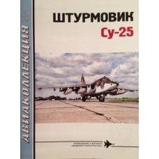 AKL-201805 AviaCollection 2018/5 Sukhoi Su-25 Attack Aircraft