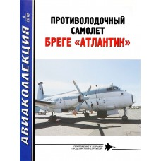 AKL-201808 AviaCollection 2018/8 Breguet Atlantic maritime patrol aircraft story