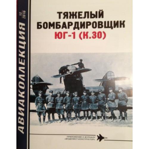 AKL-201812 AviaCollection 2018/12 Junkers YuG-1 (K.30) Soviet Heavy Bomber 1920s