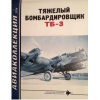 AKL-201901 AviaCollection 2019/01 Tupolev TB-3 heavy bomber. Part 1