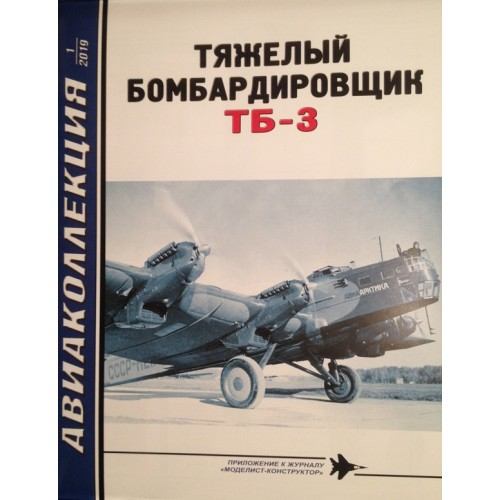 AKL-201901 AviaCollection 2019/01 Tupolev TB-3 heavy bomber. Part 1