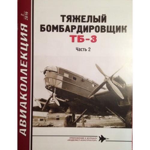 AKL-201902 AviaCollection 2019/02 Tupolev TB-3 heavy bomber. Part 2