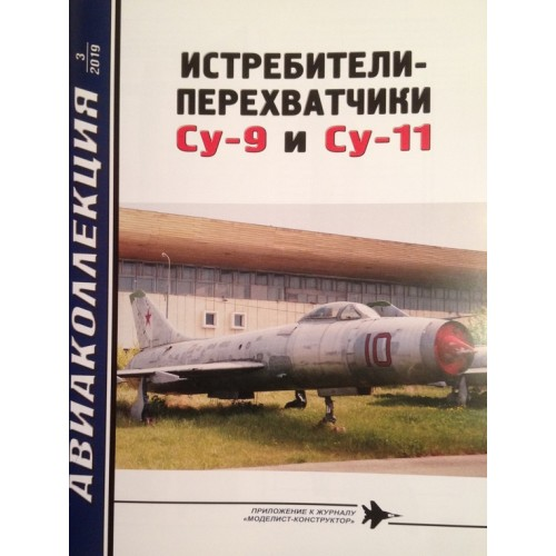 AKL-201903 AviaCollection 2019/3 Sukhoi Su-9 Fishpot and Su-11 Fishpot-C Soviet Single-Engine, All-Weather, Missile-Armed Interceptor Aircraft of 1950s-1960s Story