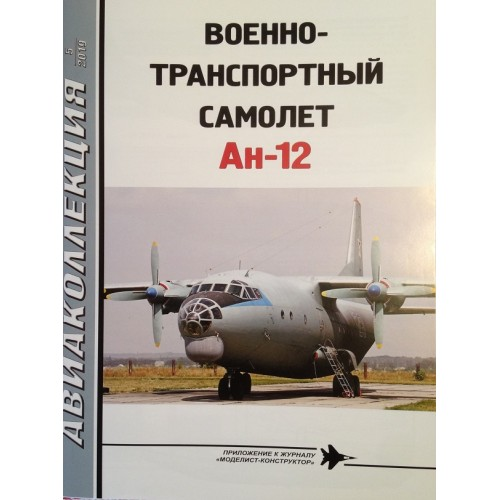 AKL-201905 AviaCollection 2019/5 Antonov An-12 Military Cargo and Paratroop Transport Aircraft Story