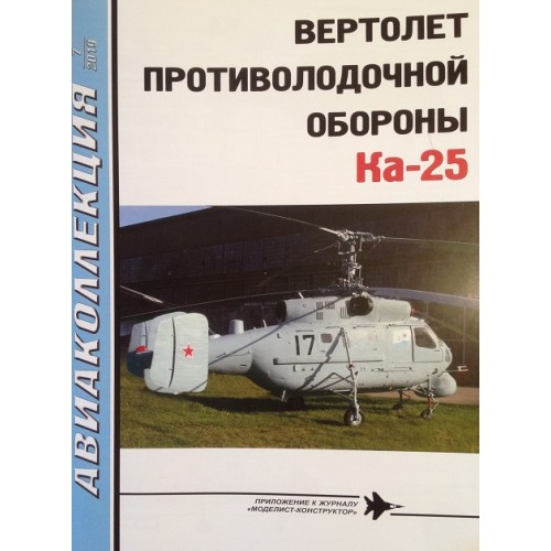 AKL-201907 AviaCollection 2019/7 Kamov Ka-25 Hormone Russian Anti-Submarine and Multi-Purpose Shipboard Helicopter Story