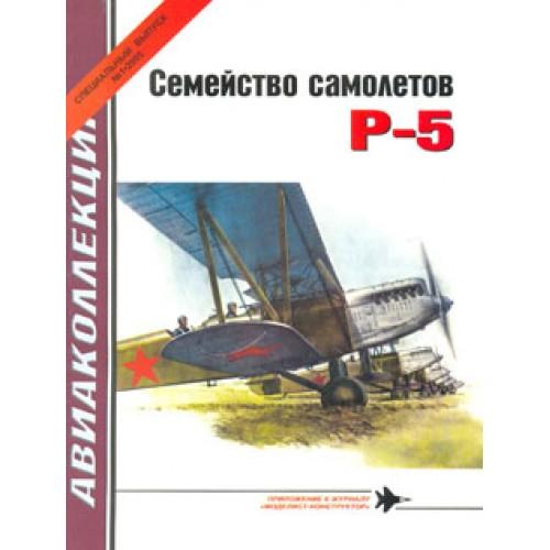 AKL-SP001 AviaKollektsia Special Issue N1 2005: Polikarpov R-5 Reconnaissance Aircraft Family magazine