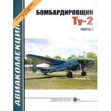 AKL-SP002 AviaKollektsia Special Issue N1(2) 2008: Tupolev Tu-2 Soviet WW2 Twin-Engine Medium Bomber (part 1) magazine