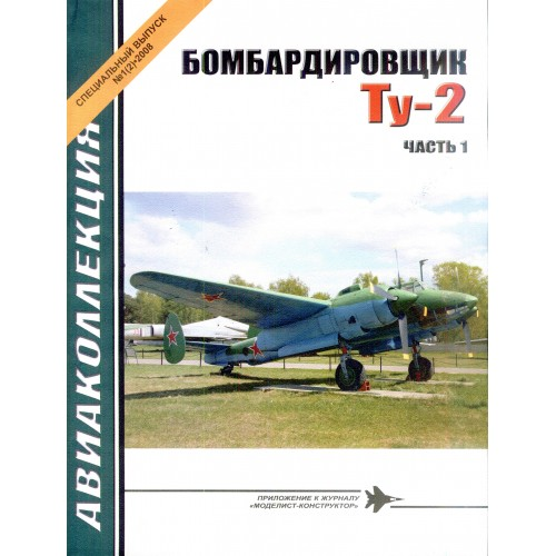 AKL-SP002 AviaKollektsia Special Issue N1(2) 2008: Tupolev Tu-2 Soviet WW2 Twin-Engine Medium Bomber (part 1) magazine