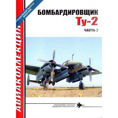 AKL-SP003 AviaKollektsia Special Issue N2(3) 2008: Tupolev Tu-2 Soviet WW2 Twin-Engine Medium Bomber (part 2) magazine