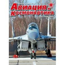 AVK-202003 Aviation and Cosmonautics 2020/3 Soviet Fighters in the Early 1940s. Air Terrorism and Stewardesses. Supersonic Passenger Aircraft of the XXI Century. The History of the B-52 Bomber. Air War in Vietnam