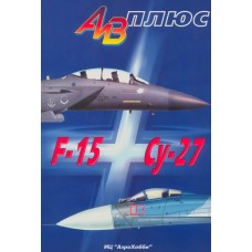 AVV-001 Aviation and Time 2008 Plus (Specila Edition) F-15 vs Su-27. 1/72 McDonnell Douglas F-15 Eagle, 1/72 Sukhoi Su-27 scale plans on insert