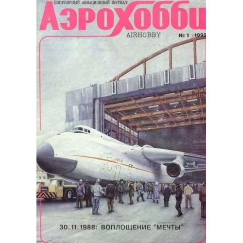 AVV-199201 Aviation and Time 1992-1 1/288 Antonov An-225 Mriya , 1/250 Beriev A-40 Albatros, Lavochkin LaGG-3 1/72 scale plans