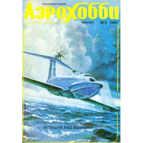 AVV-199202 Aviation and Time 1992-2 1/250 Orlyonok Soviet Ekranoplan, 1/72 Brewster F2A Buffalo scale plans
