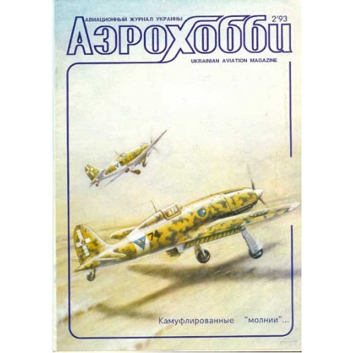 AVV-199302 Aviation and Time 1993-2 1/72 Macci MC.202, 1/72 Hawker Hurricane Mk.IID scale plans