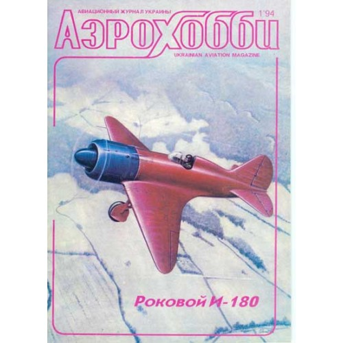 AVV-199401 Aviation and Time 1994-1 1/72 Polikarpov I-180, 1/72 I-16 type 24, 1/72 Gotha C.L.VII WW1 bomber scale plans
