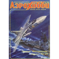 AVV-199402 Aviation and Time 1994-2 1/72 Sukhoi Su-24, 1/72 Polikarpov I-185 M-71, 1/72 I-187 M-71 scale plans on insert