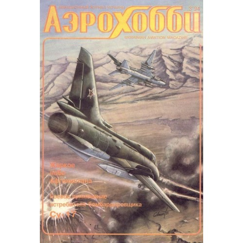 AVV-199403 Aviation and Time 1994-3 1/72 Kalinin K-4, 1/72 Sukhoi Su-17, 1/100 Martin XB-51 scale plans