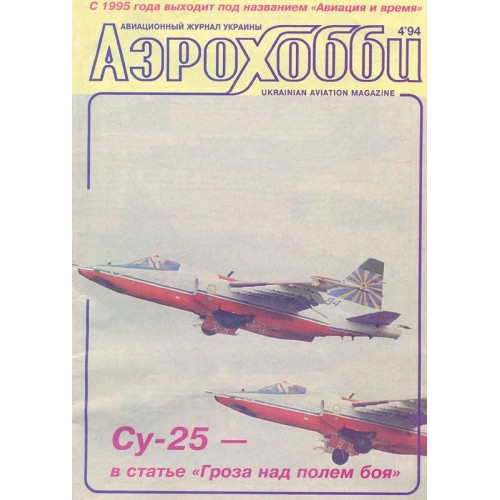 AVV-199404 Aviation and Time 1994-4 1/72 Sukhoi Su-25, Su-25UB, 1/72 Junkers Ju-86, 1/200 Sukhoi T-4 `Sotka` scale plans on insert