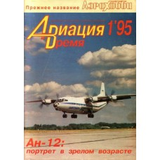 AVV-199501 Aviation and Time 1995-1 1/100 Antonov An-12, 1/72 Tairov Ta-3 / OKO-6 scale plans on insert