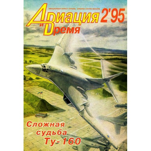 AVV-199502 Aviatsija i Vremya 2/1995 magazine: Tupolev Tu-160+scale plans