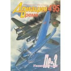 AVV-199504 Aviation and Time 1995-4 1/72 Petlyakov Pe-3, 1/72 Convair XFY-1 Pogo, 1/72 Yakovlev Yak-1, 1/100 Antonov An-14 scale plans