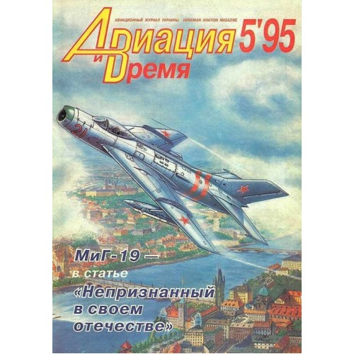AVV-199505 Aviation and Time 1995-5 1/72 Mikoyan MiG-19, 1/72 Douglas AD / A-1 Skyraider, 1/72 Yakovlev Yak-1 M-105PF scale plans
