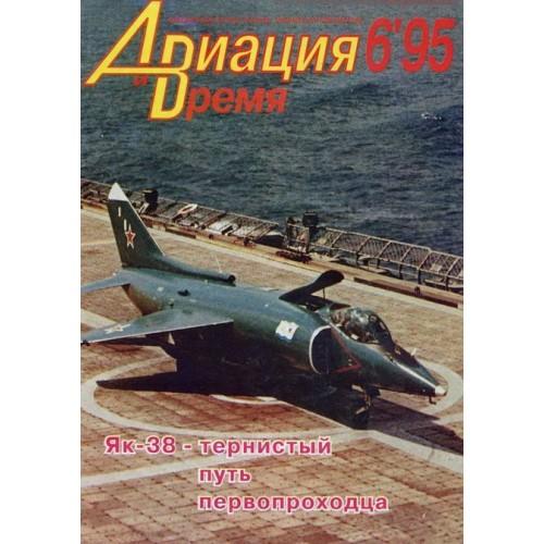 AVV-199506 Aviation and Time 1995-6 1/72 Yakovlev Yak-38, Yak-38U, 1/72 Antonov An-71, 1/72 Douglas AD-5 / A-1 Skyraider scale plans on insert