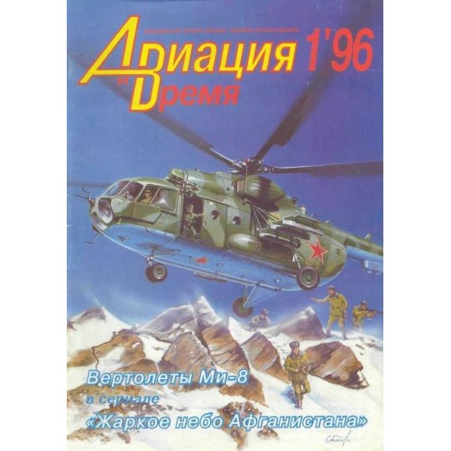 AVV-199601 Aviation and Time 1996-1 1/72 Mil Mi-8, 1/72 Tupolev ANT-9, 1/100 Antonov An-14Sh scale plans on insert