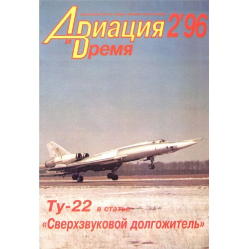AVV-199602 Aviation and Time 1996-2 1/100 Tupolev Tu-22 Blinder, 1/72 Miles Magister 1/72 scale plans on insert