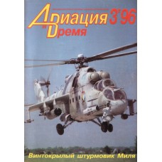 AVV-199603 Aviation and Time 1996-3 1/72 Mil Mi-24 Hind Attack Helicopter, 1/72 Yakovlev Yak-7 WW2 Fighter scale plans on insert