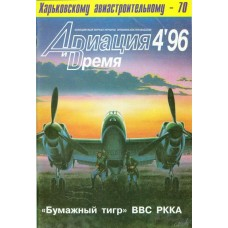 AVV-199604 Aviation and Time 1996-4 1/72 Yakovlev Yak-2, Yak-4, BB-22, 1/72 Cessna A-37 Dragonfly, 1/100 Antonov An-8 scale plans on insert