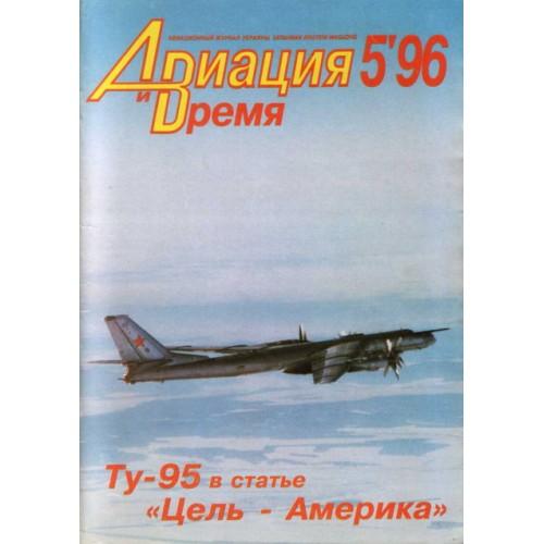 AVV-199605 Aviation and Time 1996-5 1/100 Tupolev Tu-95 Bear Bomber, 1/72 Antonov OKA-38 Aist Light Aircarft scale plans on insert