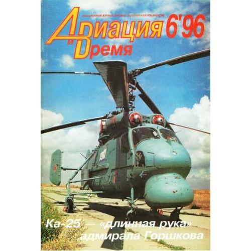 AVV-199606 Aviation and Time 1996-6 1/72 Kamov Ka-25 Antisubmarine Helicopter, 1/72 Polikarpov I-17, ITP Fighters scale plans