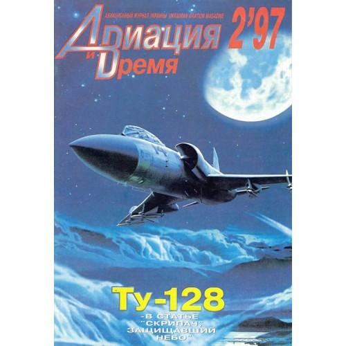 AVV-199702 Aviatsija i Vremya 2/1997 magazine: Tu-128, Sevesky P-35+scale plans