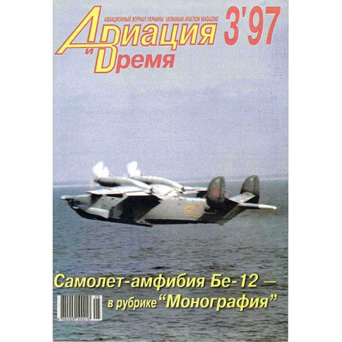 AVV-199703 Aviation and Time 1997-3 1/72 Beriev Be-12 Amphibious Aircraft, 1/72 Polikarpov IL-400, I-3 Fighters scale plans on insert