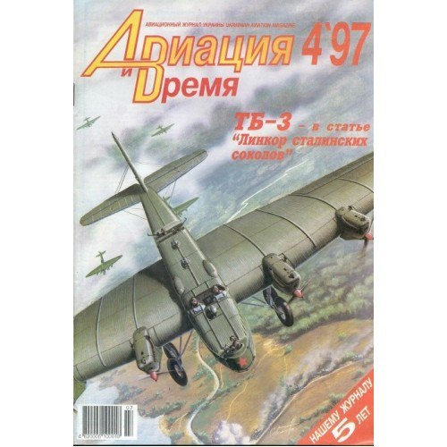 AVV-199704 Aviatsija i Vremya 4/1997 magazine: TB-3, OV-10A+scale plans