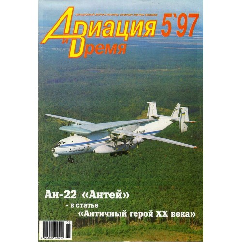 AVV-199705 Aviatsija i Vremya 5/1997 magazine: Antonov An-22+scale plans